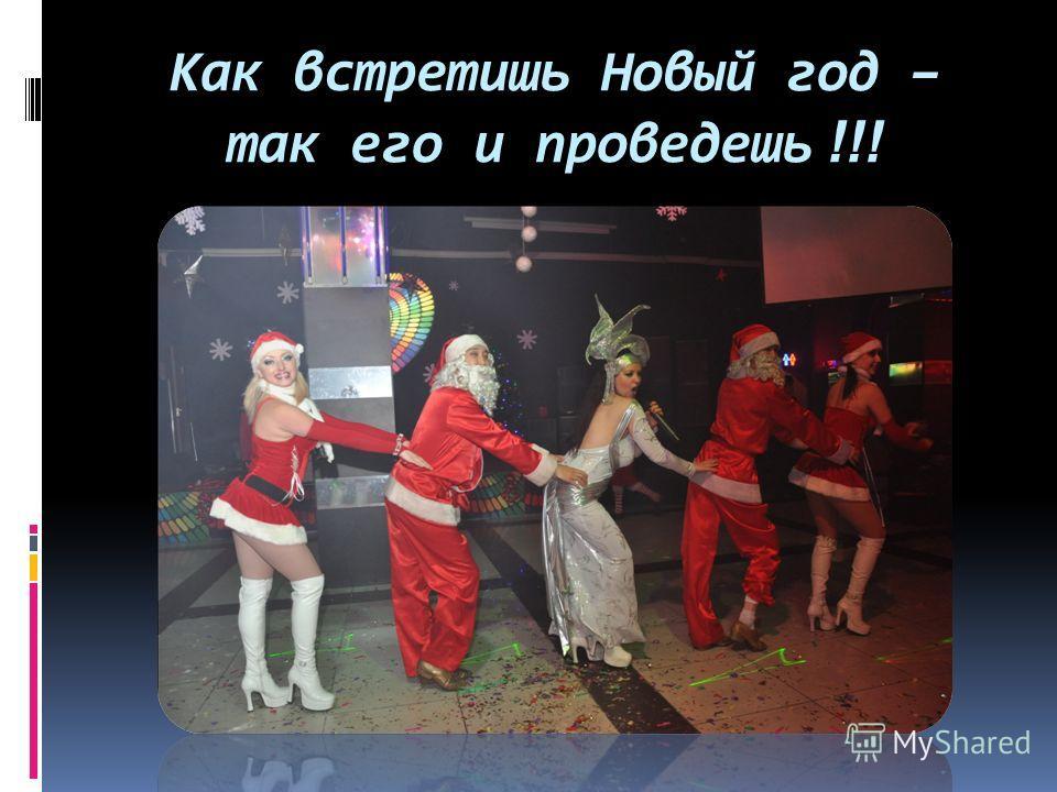 Как встретишь Новый год – так его и проведешь !!!