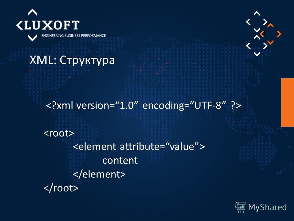 XML: Структура content