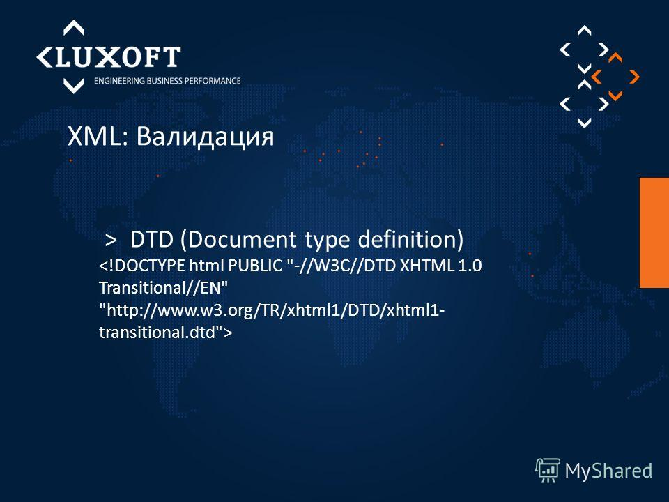 XML: Валидация > DTD (Document type definition)