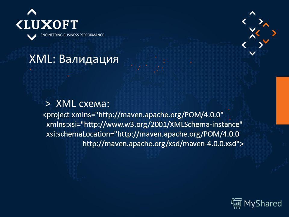 XML: Валидация > XML схема: