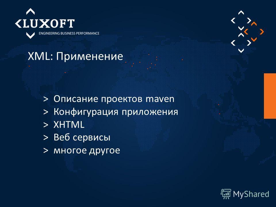 XML: Применение > Описание проектов maven > Конфигурация приложения > XHTML > Веб сервисы > многое другое