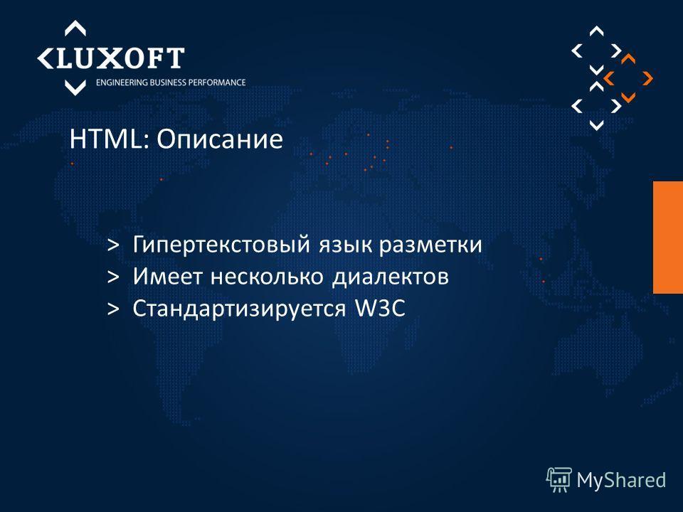 HTML: Описание > Гипертекстовый язык разметки > Имеет несколько диалектов > Cтандартизируется W3C