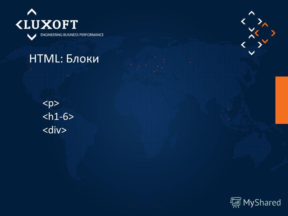 HTML: Блоки