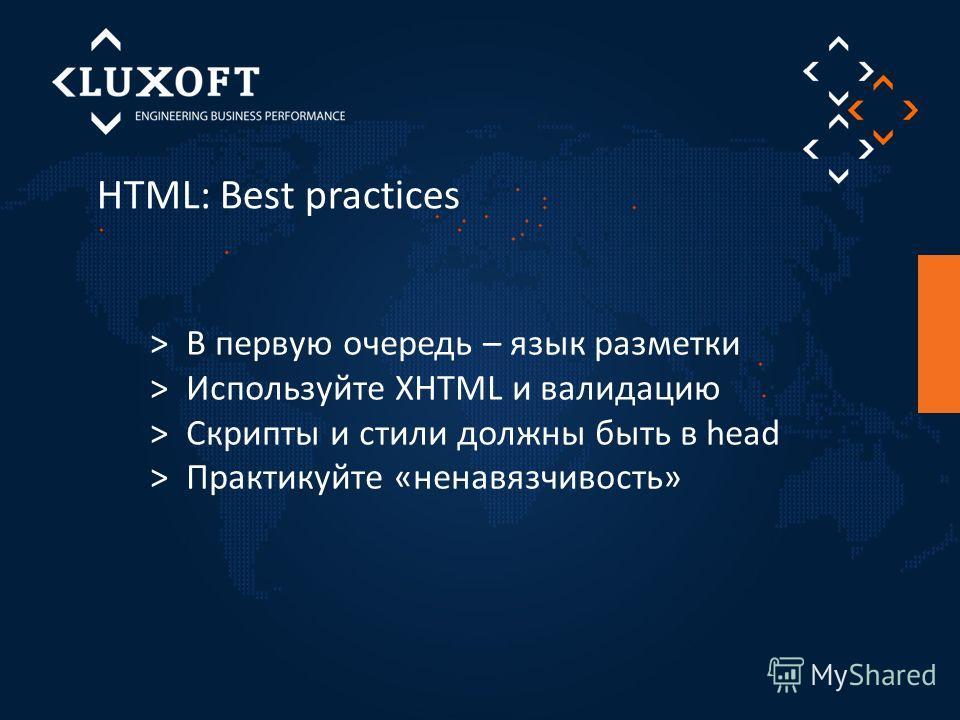 HTML: Best practices > В первую очередь – язык разметки > Используйте XHTML и валидацию > Скрипты и стили должны быть в head > Практикуйте «ненавязчивость»