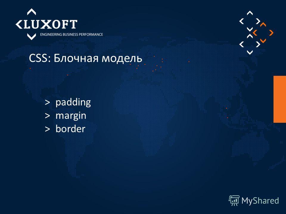 CSS: Блочная модель > padding > margin > border