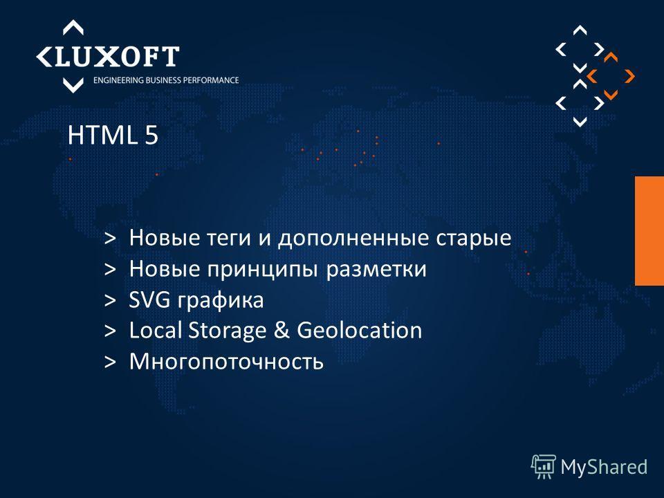 HTML 5 > Новые теги и дополненные старые > Новые принципы разметки > SVG графика > Local Storage & Geolocation > Многопоточность