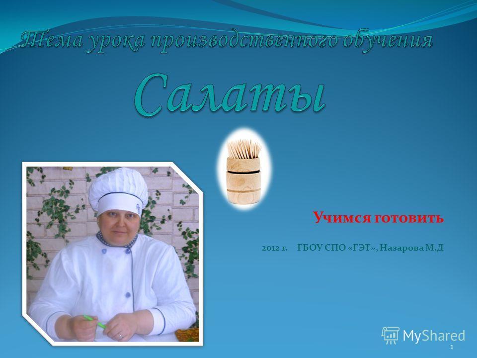 Учимся готовить 2012 г. ГБОУ СПО «ГЭТ», Назарова М.Д 1