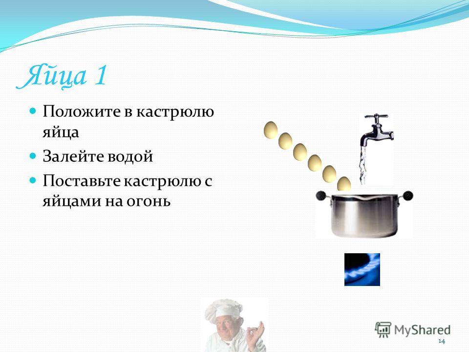 Яйца 1 Положите в кастрюлю яйца Залейте водой Поставьте кастрюлю с яйцами на огонь 14