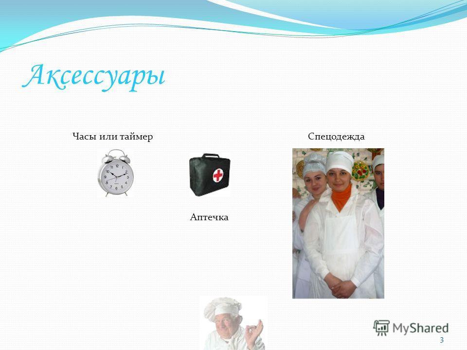 Аксессуары 3 Часы или таймер Аптечка Спецодежда