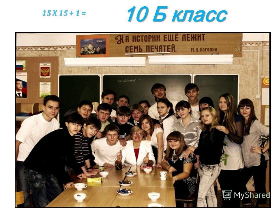 10 Б класс 15 Х 15 + 1 =