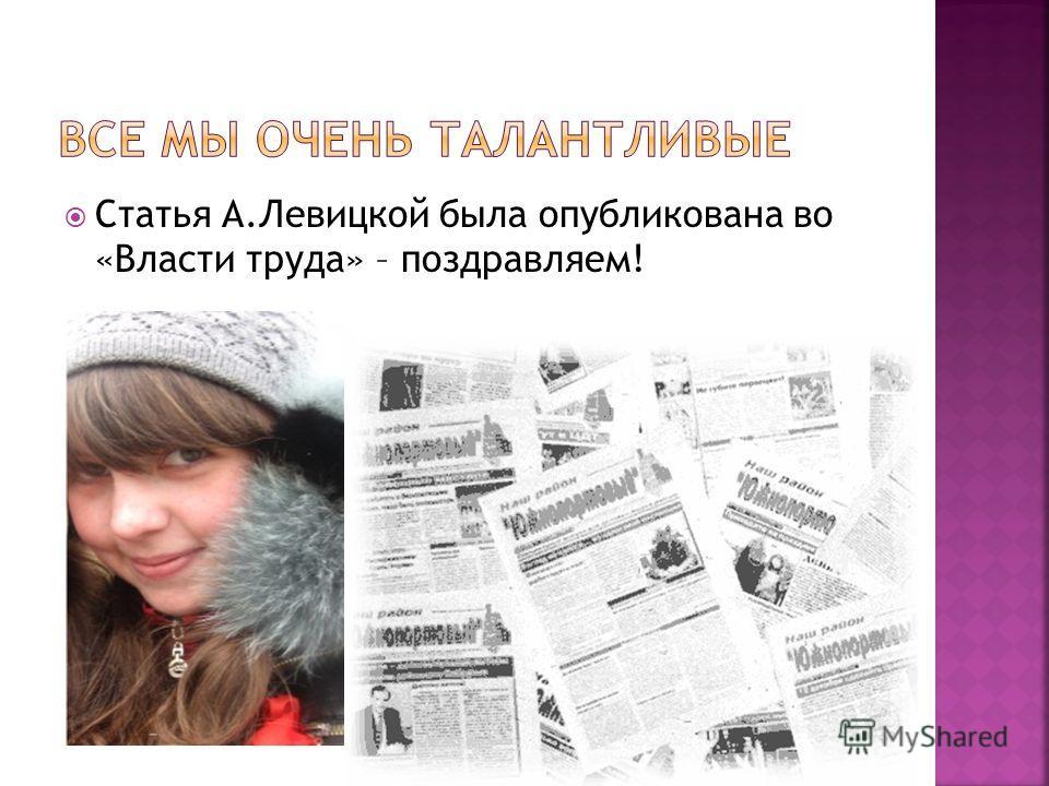 Статья А.Левицкой была опубликована во «Власти труда» – поздравляем!