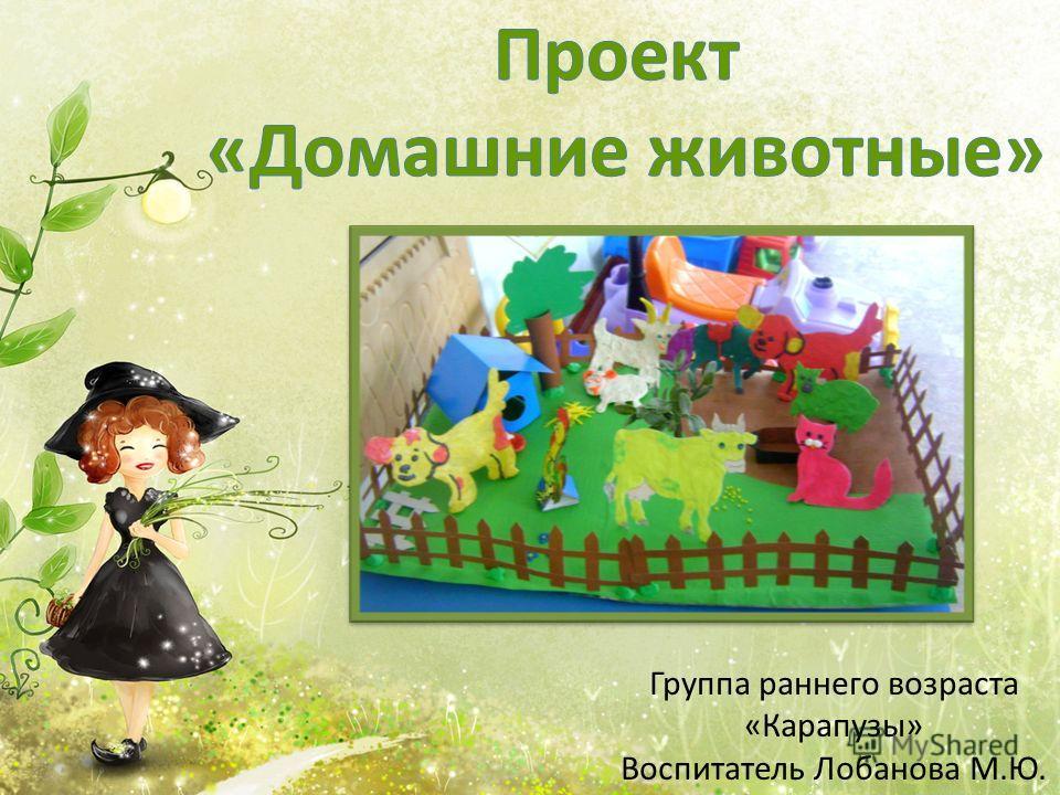 Группа раннего возраста «Карапузы» Воспитатель Лобанова М.Ю.