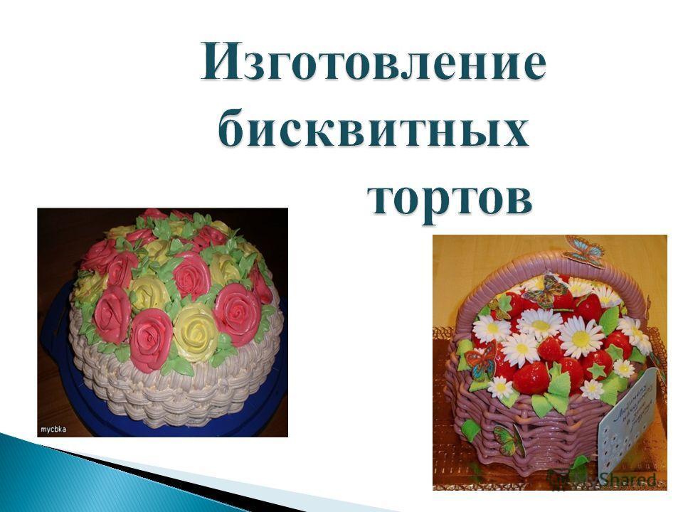 Изготовление бисквитных тортов