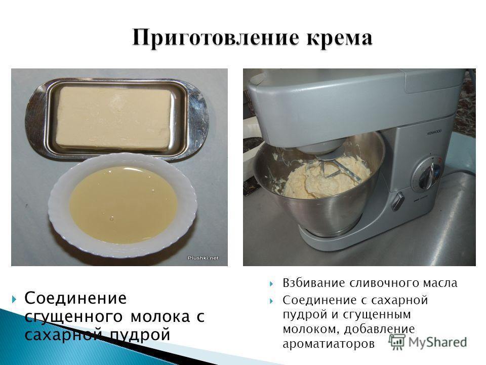 Как крем сделать из сливочного масла