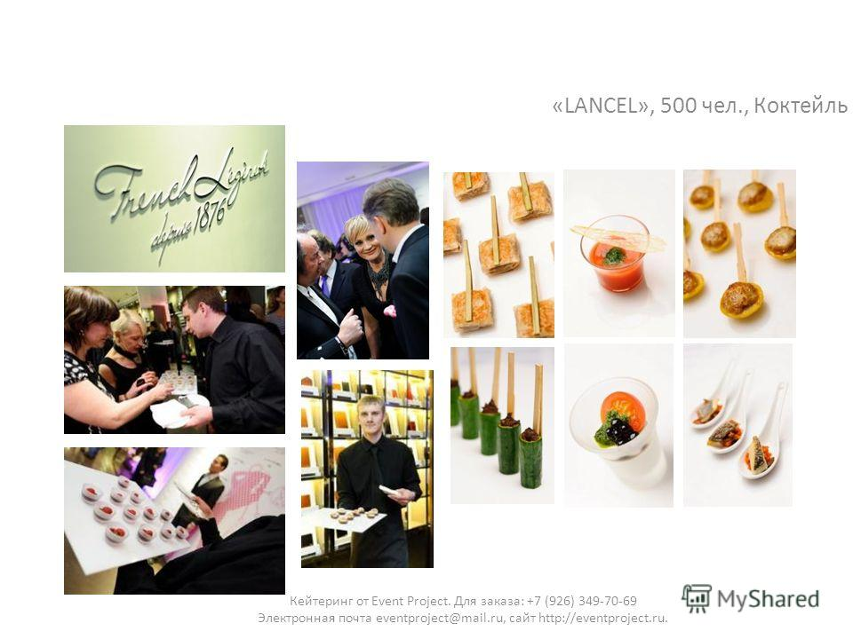 «LANCEL», 500 чел., Коктейль Кейтеринг от Event Project. Для заказа: +7 (926) 349-70-69 Электронная почта eventproject@mail.ru, сайт http://eventproject.ru.