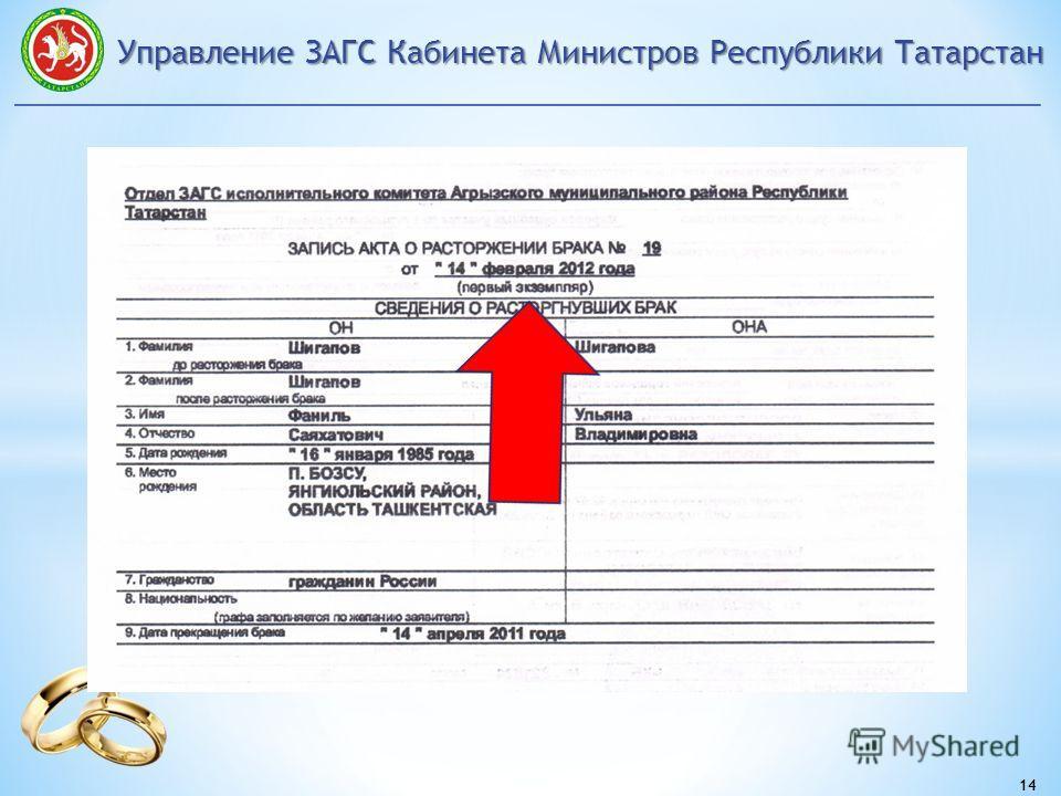 Управление ЗАГС Кабинета Министров Республики Татарстан 14