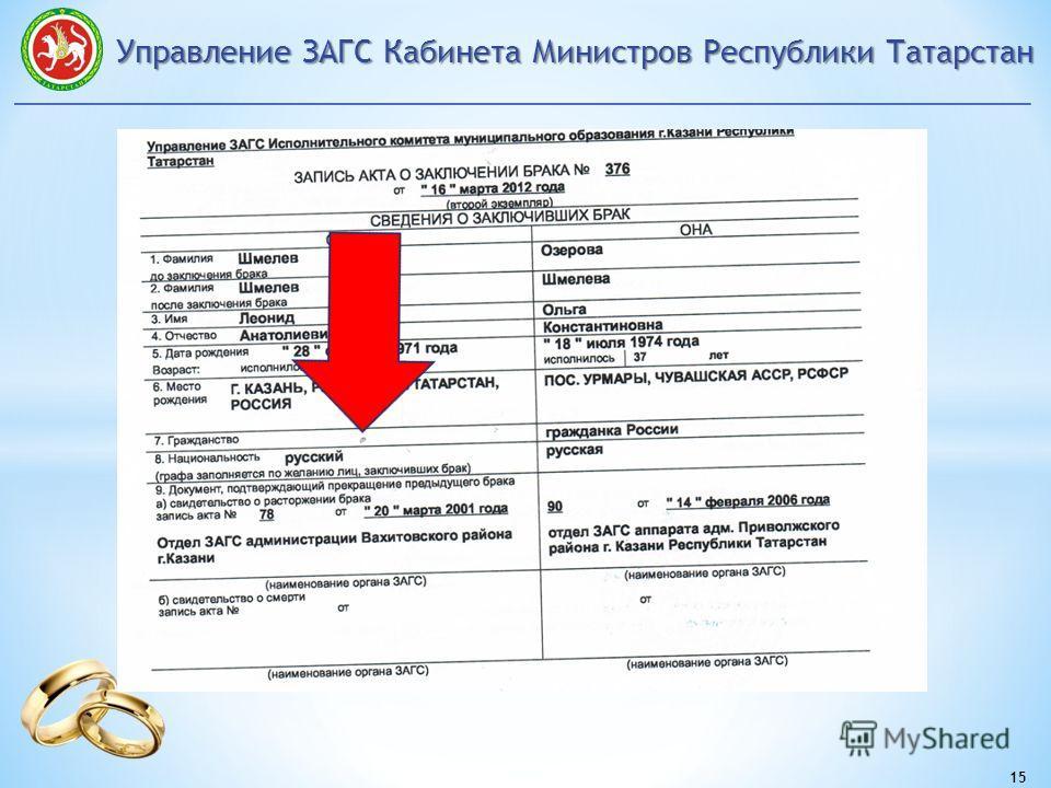 Управление ЗАГС Кабинета Министров Республики Татарстан 15