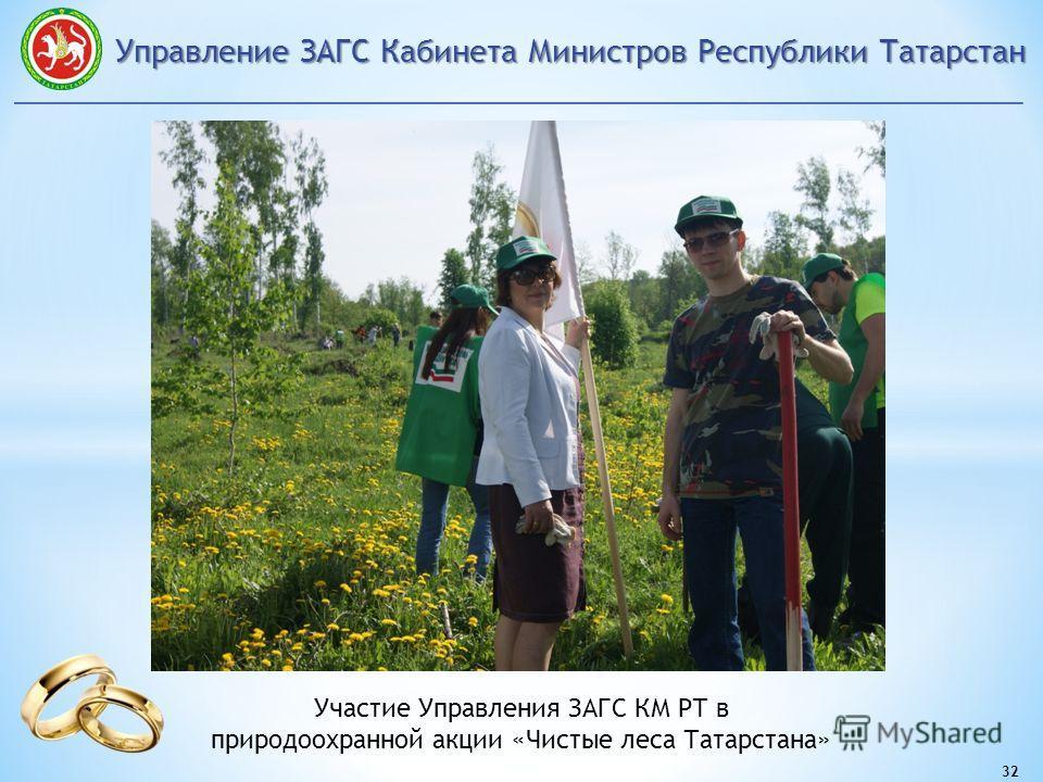 Управление ЗАГС Кабинета Министров Республики Татарстан 32 Участие Управления ЗАГС КМ РТ в природоохранной акции «Чистые леса Татарстана»