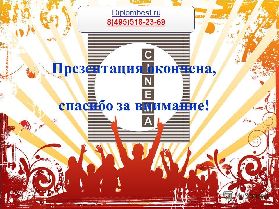 КАК В КИНО Презентация окончена, спасибо за внимание! Diplombest.ru 8(495)518-23-69