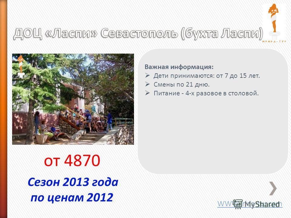 WWW.irida-tur.com от 4870 Важная информация: Дети принимаются: от 7 до 15 лет. Смены по 21 дню. Питание - 4-х разовое в столовой. Сезон 2013 года по ценам 2012