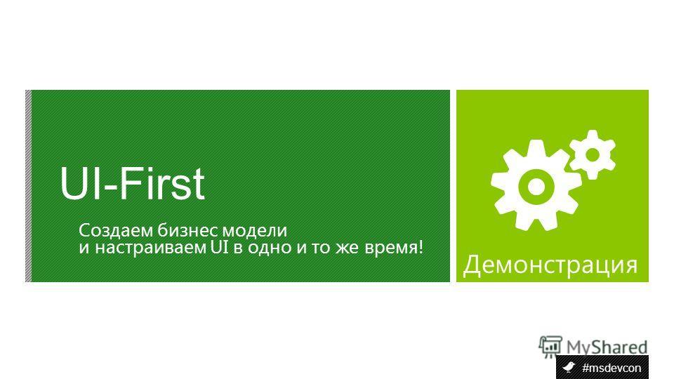 #msdevcon Создаем бизнес модели и настраиваем UI в одно и то же время! UI-First Демонстрация
