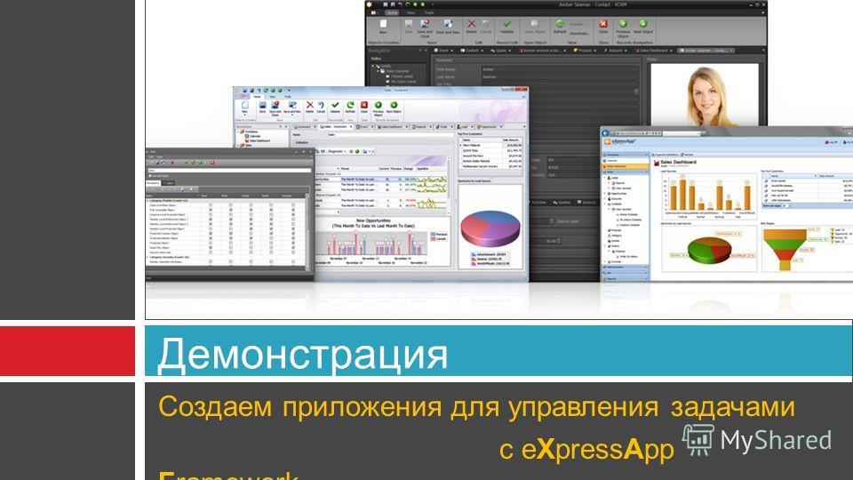 Создаем приложения для управления задачами с eXpressApp Framework Демонстрация