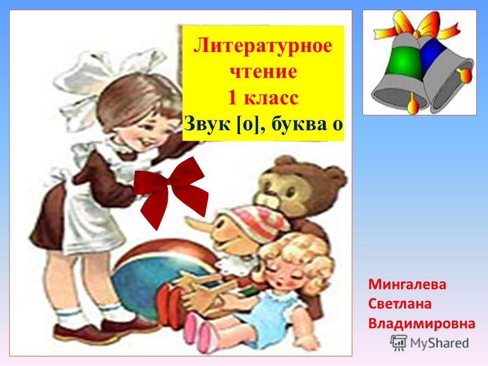 Литературное чтение 1 класс Звук [о], буква о Мингалева Светлана Владимировна