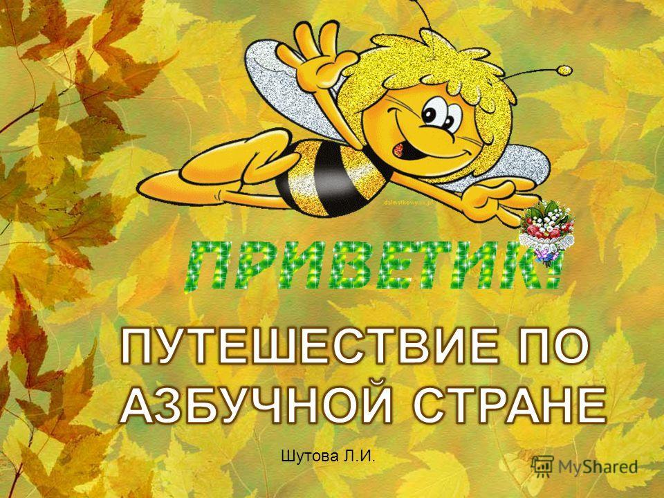 Шутова Л.И.