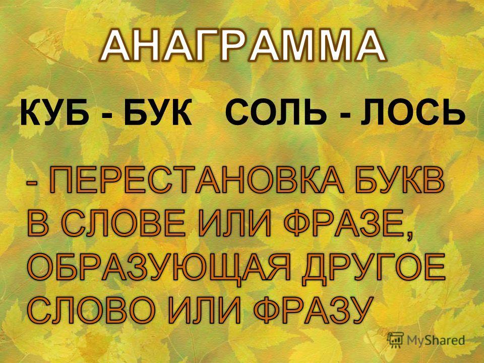 КУБ - БУК СОЛЬ - ЛОСЬ