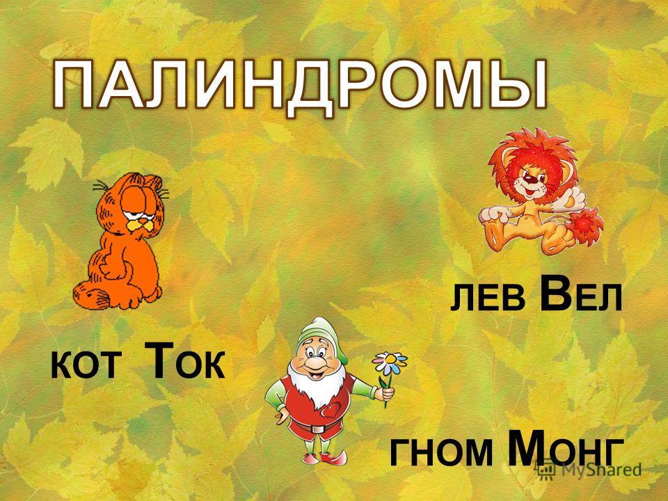 КОТ Т ОК ЛЕВ В ЕЛ ГНОМ М ОНГ