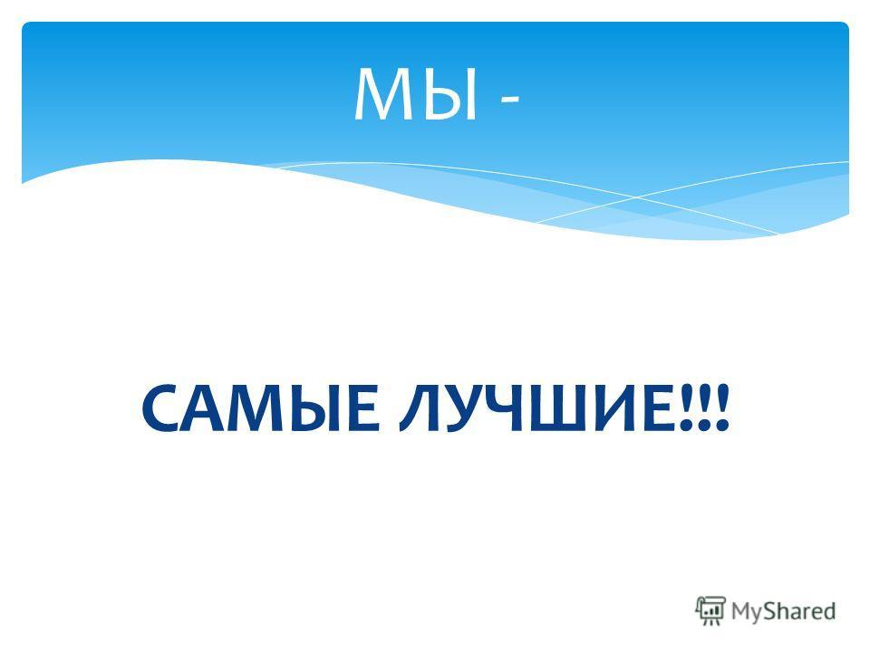 1 класс «Б» Школы 30 г. Подольска