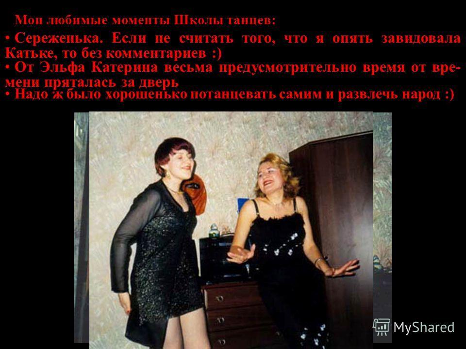 И как можно было обойтись без танцев! На всякий случай было даже соответствующее задание - Школа танцев. Учительницей - строгой, но обаятельной - оказа- лась (совершенно неожиданно!) Катерина. Учениками последова- тельно были: Сергей. Должен был изоб