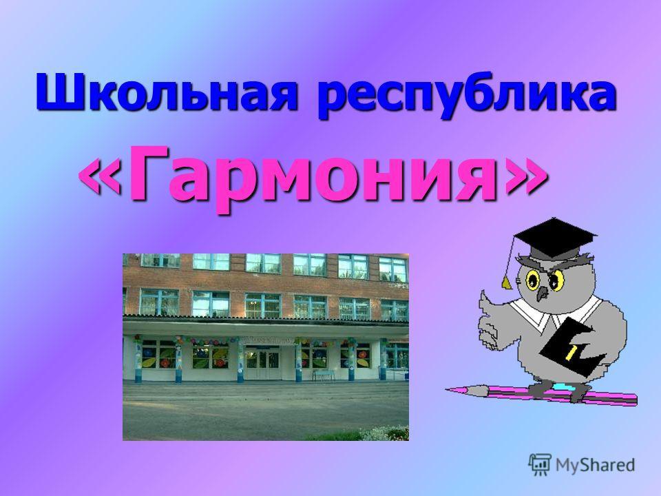 Школьная республика «Гармония»
