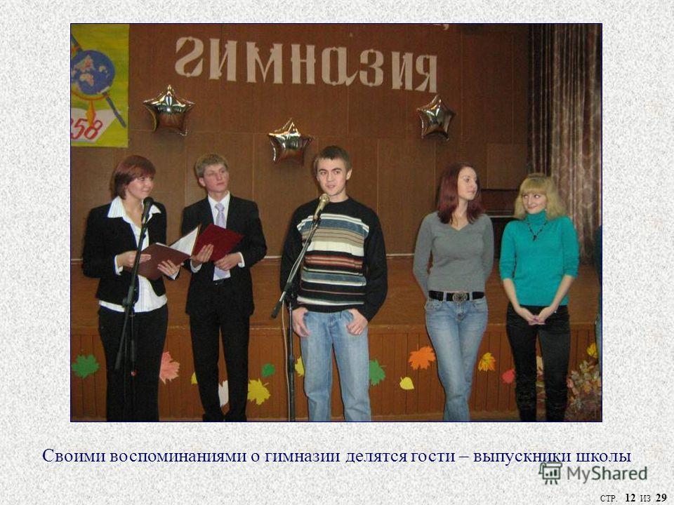 Своими воспоминаниями о гимназии делятся гости – выпускники школы СТР. 12 ИЗ 29