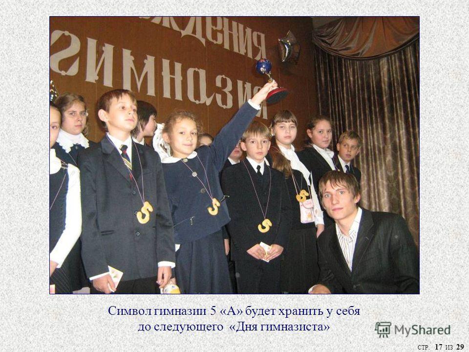 Символ гимназии 5 «А» будет хранить у себя до следующего «Дня гимназиста» СТР. 17 ИЗ 29