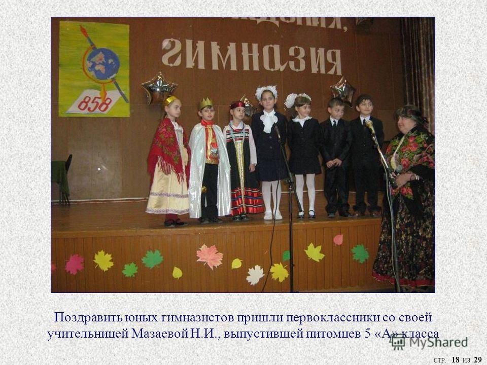 Поздравить юных гимназистов пришли первоклассники со своей учительницей Мазаевой Н.И., выпустившей питомцев 5 «А» класса СТР. 18 ИЗ 29