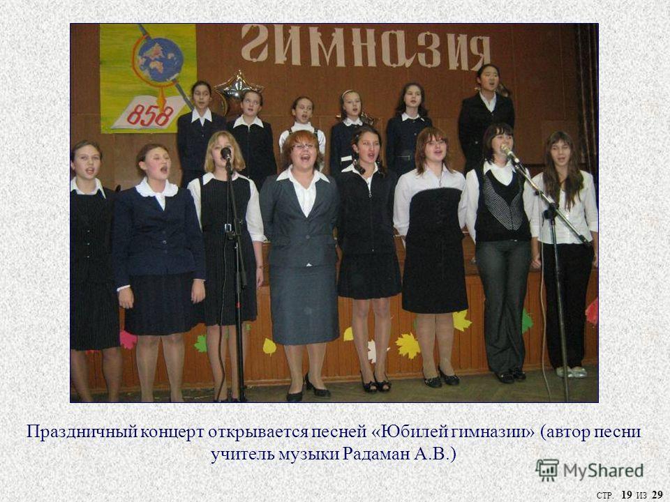 Праздничный концерт открывается песней «Юбилей гимназии» (автор песни учитель музыки Радаман А.В.) СТР. 19 ИЗ 29
