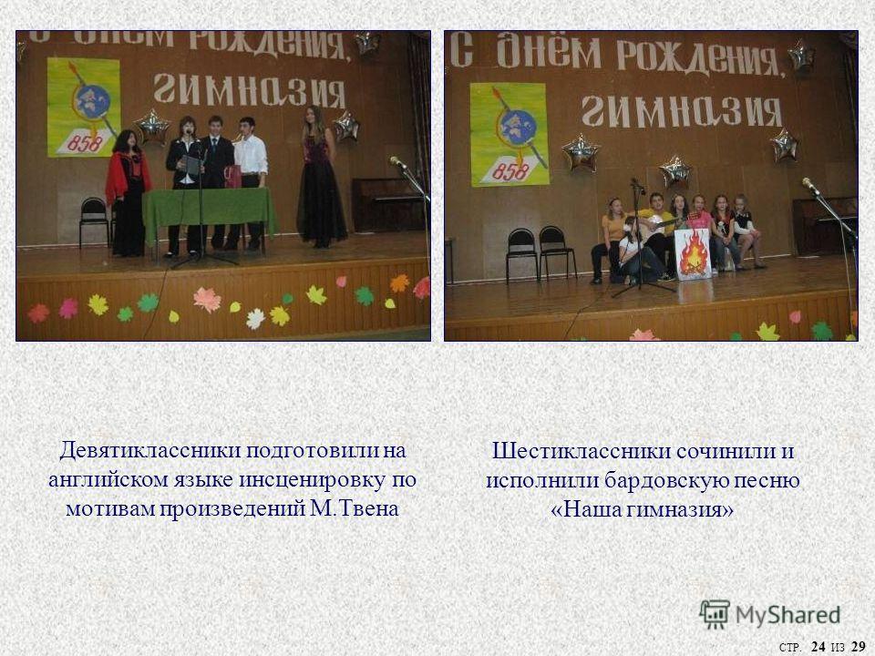 Шестиклассники сочинили и исполнили бардовскую песню «Наша гимназия» СТР. 24 ИЗ 29 Девятиклассники подготовили на английском языке инсценировку по мотивам произведений М.Твена
