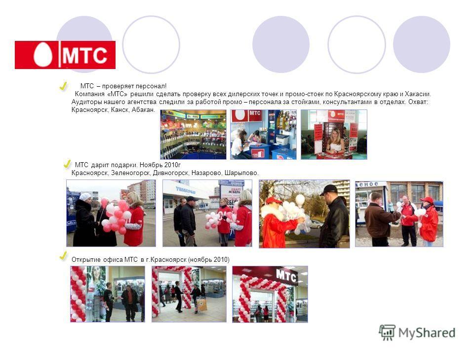 МТС – проверяет персонал! Компания «МТС» решили сделать проверку всех дилерских точек и промо-стоек по Красноярскому краю и Хакасии. Аудиторы нашего агентства следили за работой промо – персонала за стойками, консультантами в отделах. Охват: Краснояр