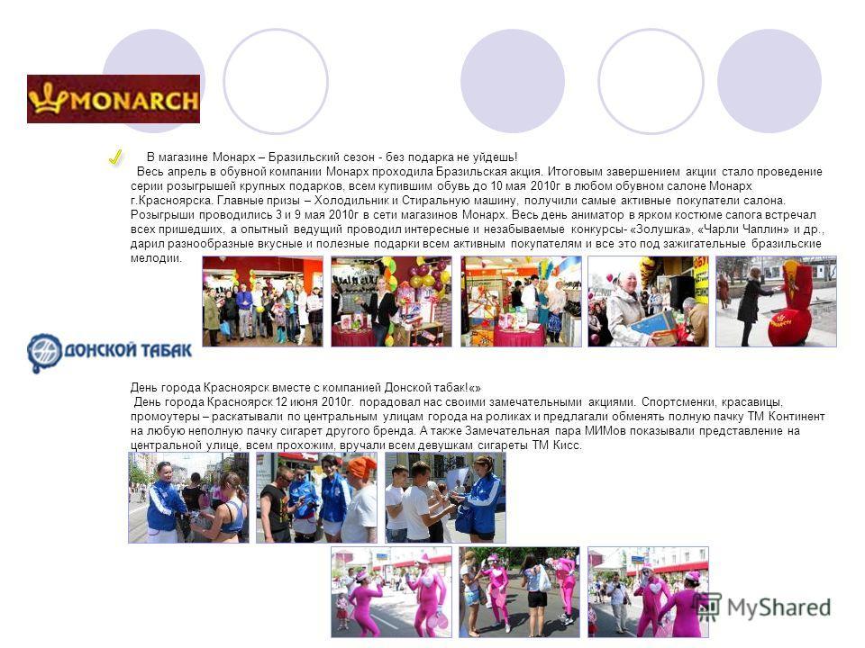 В магазине Монарх – Бразильский сезон - без подарка не уйдешь! Весь апрель в обувной компании Монарх проходила Бразильская акция. Итоговым завершением акции стало проведение серии розыгрышей крупных подарков, всем купившим обувь до 10 мая 2010г в люб