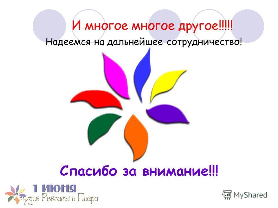 Спасибо за внимание!!! Надеемся на дальнейшее сотрудничество! И многое многое другое!!!!!