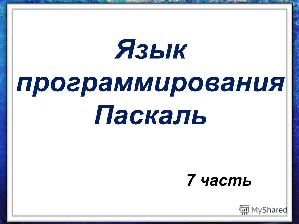 Язык программирования Паскаль 7 часть