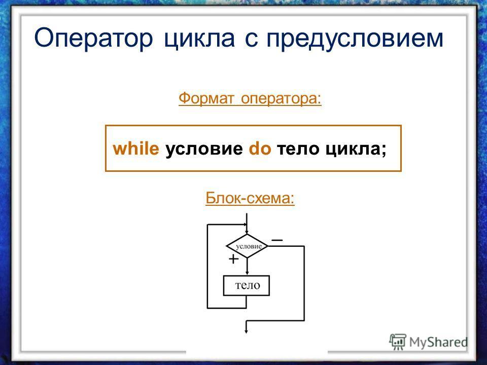 Оператор while do в блок схемах
