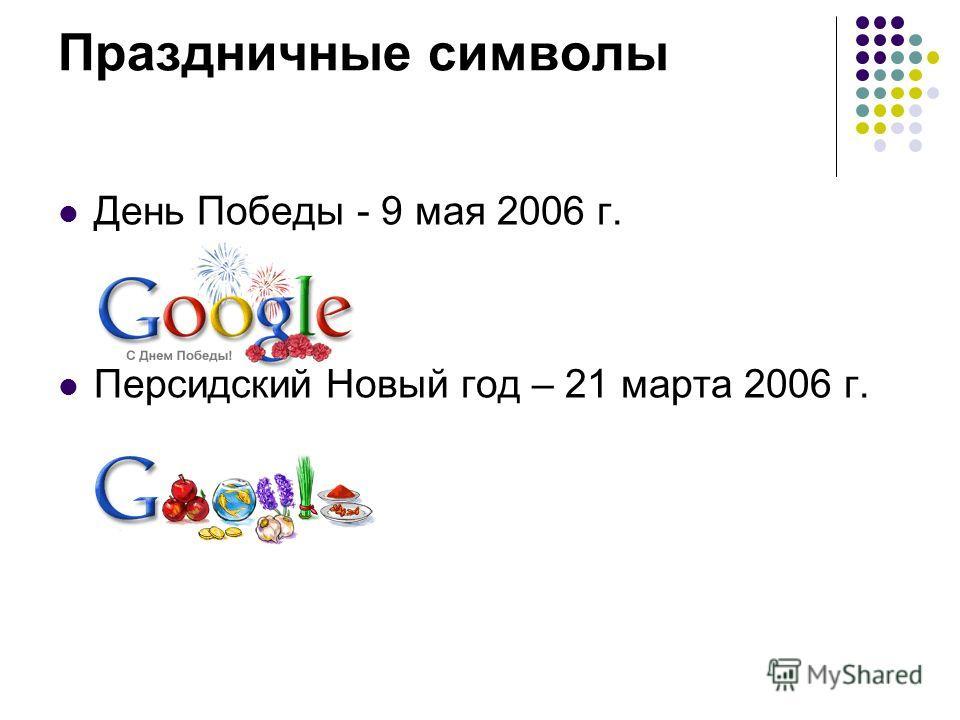 День Победы - 9 мая 2006 г. Персидский Новый год – 21 марта 2006 г.