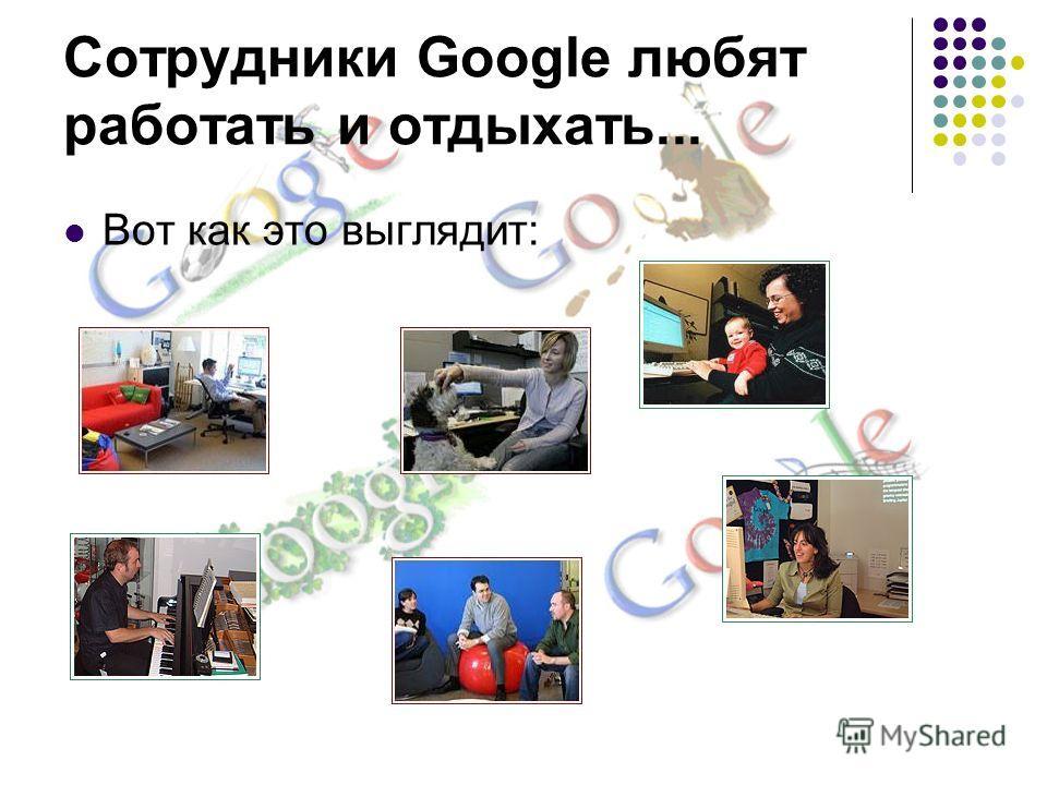 Сотрудники Google любят работать и отдыхать... Вот как это выглядит: