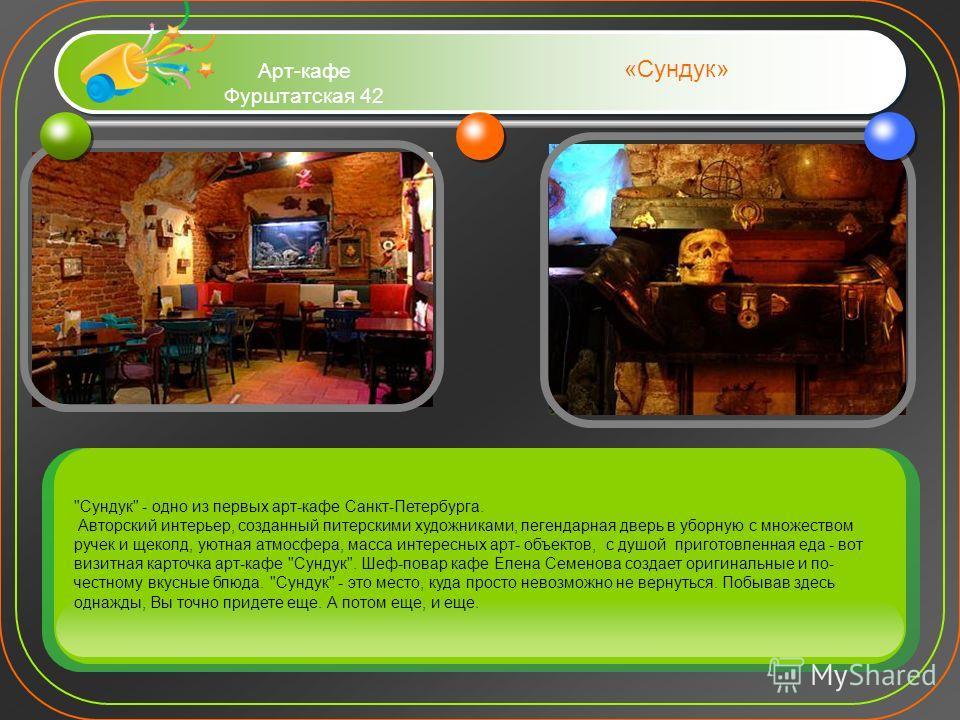 «Сундук» Арт-кафе Фурштатская 42