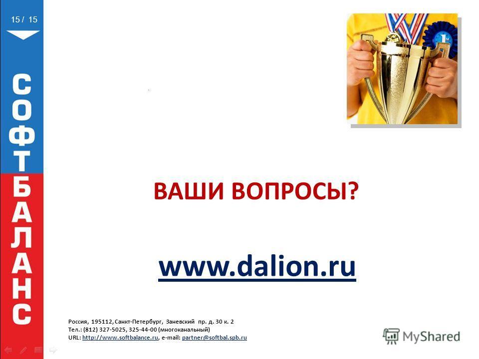 / 1515 www.dalion.ru Россия, 195112, Санкт-Петербург, Заневский пр. д. 30 к. 2 Тел.: (812) 327-5025, 325-44-00 (многоканальный) URL: http://www.softbalance.ru, e-mail: partner@softbal.spb.ru ВАШИ ВОПРОСЫ?