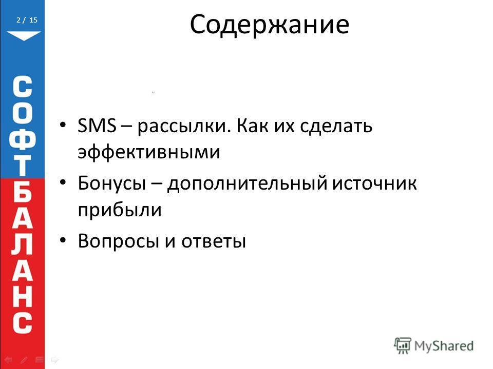 / 152 Содержание SMS – рассылки. Как их сделать эффективными Бонусы – дополнительный источник прибыли Вопросы и ответы