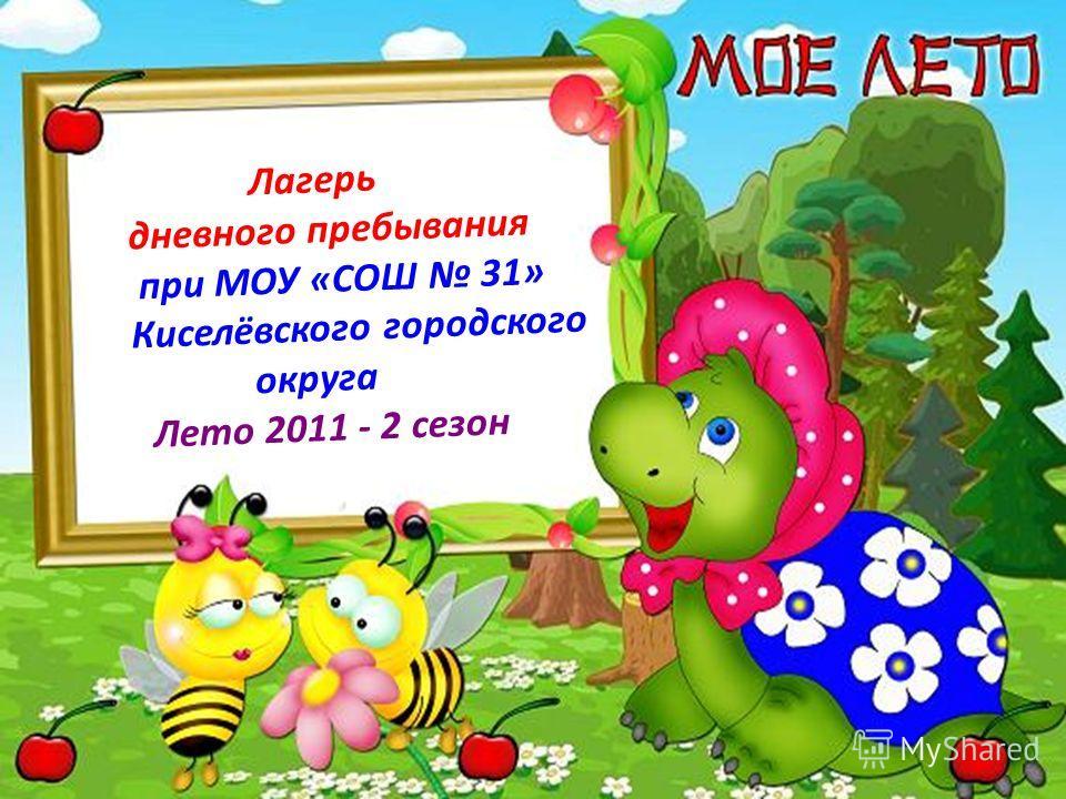 Лагерь дневного пребывания при МОУ «СОШ 31» Киселёвского городского округа Лето 2011 - 2 сезон