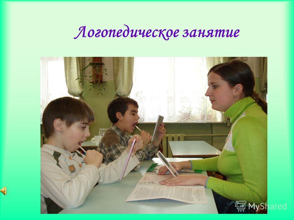 В НАШЕЙ ШКОЛЕ: пятидневная учебная неделя; бесплатное двухразовое питание; логопедические занятия; лечебная физическая культура; служба индивидуального сопровождения ребенка ( психолог, социальный педагог, медицинский работник, логопед); бесплатный б